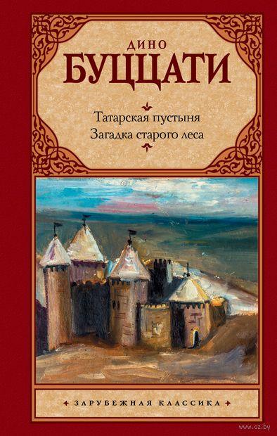 Татарская пустыня. Загадка Cтарого Леса — фото, картинка
