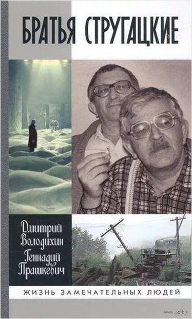 Братья Стругацкие — фото, картинка