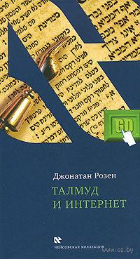 Талмуд и Интернет. Джонатан Розен