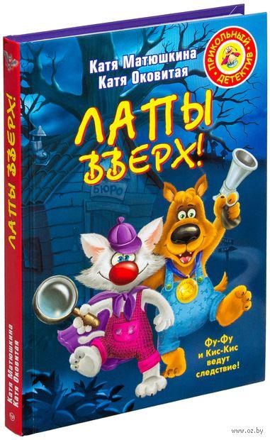Лапы вверх!. Катя Матюшкина, Катя Оковитая
