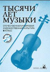 Тысячи лет музыки. Пособие для учителя OMХК. 8 класс. Фонохрестоматия (+ CD). В. Юркевич