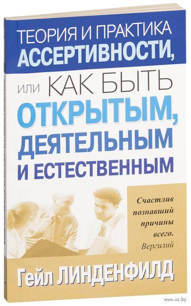 Теория и практика ассертивности, или Как быть открытым, деятельным и естественным. Гейл Линденфилд