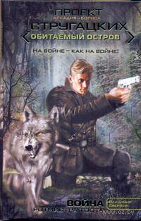 Война ротмистра Тоота. Владимир Свержин
