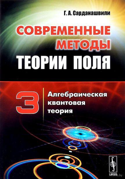 Современные методы теории поля. Том 3. Алгебраическая квантовая теория — фото, картинка