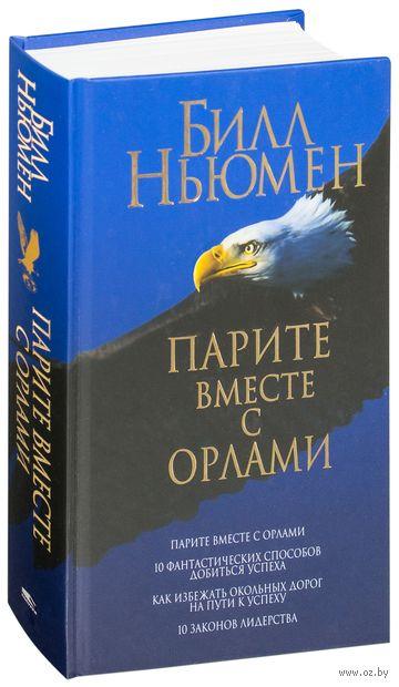 Парите вместе с орлами (сборник). Билл Ньюмен