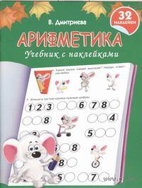 Арифметика. Учебник с наклейками. Валентина Дмитриева