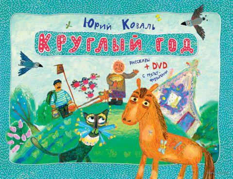 Круглый год (+ DVD). Юрий Коваль