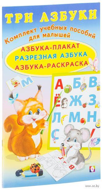 Три азбуки. Плакат, разрезная азбука, раскраска — фото, картинка