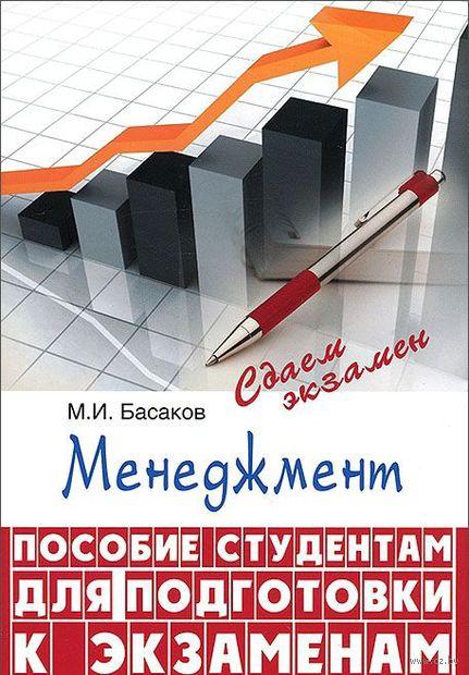 Менеджмент. Михаил Басаков
