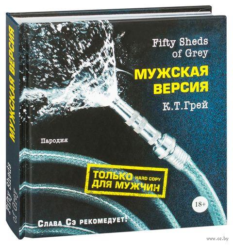 Fifty Sheds of Grey. Мужская версия. К. Грей