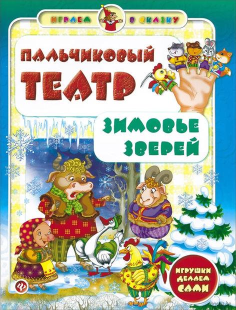 Пальчиковый театр. Зимовье зверей. Сергей Гордиенко