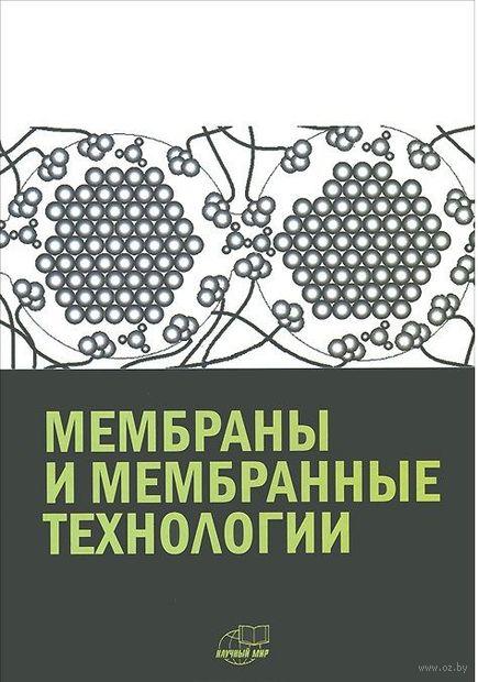 Мембраны и мембранные технологии. А. Ярославцев