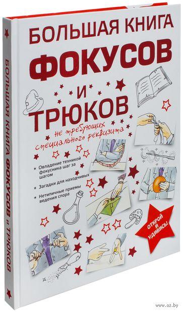 Большая книга фокусов и трюков. Анна Торманова