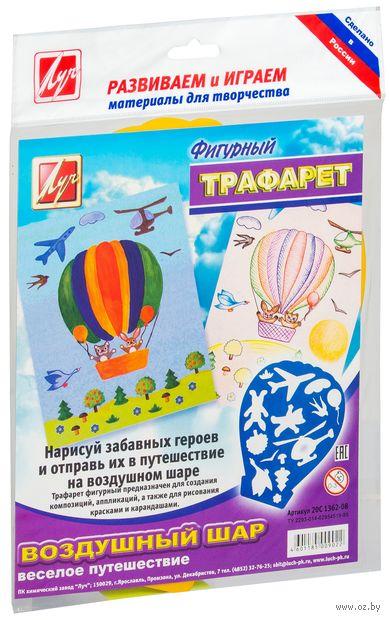 "Трафарет фигурный ""Воздушный шар"""