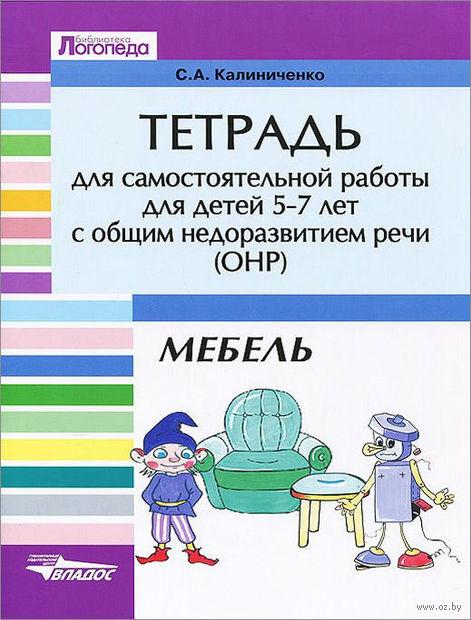 Тетрадь для самостоятельной работы для детей 5-7 лет с ОНР. Мебель. Светлана Калиниченко