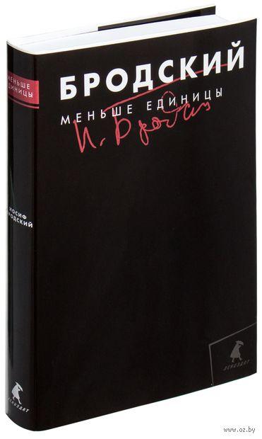 Иосиф Бродский: Собрание сочинений в 3-х томах. Том 1. Меньше единицы — фото, картинка