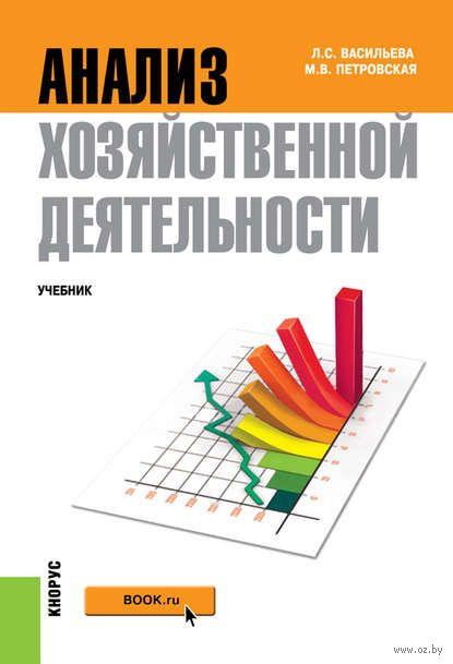 Анализ хозяйственной деятельности — фото, картинка