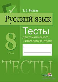 Русский язык. Тесты для тематического и итогового контроля. 8 класс. Татьяна Балуш