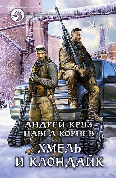 Хмель и Клондайк. Павел Корнев, Андрей Круз