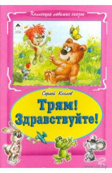 Трям! Здравствуйте!. Сергей Козлов