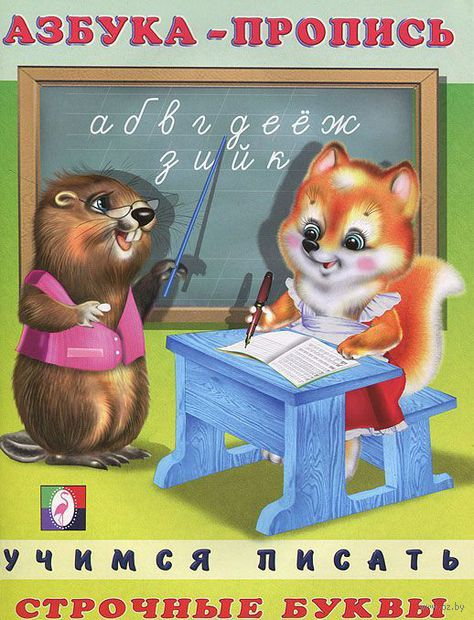 Учимся писать строчные буквы