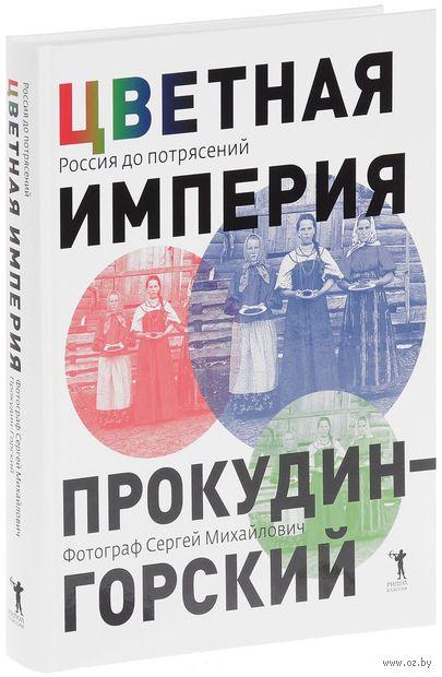 Цветная империя. Россия до потрясений. В. Колыванова