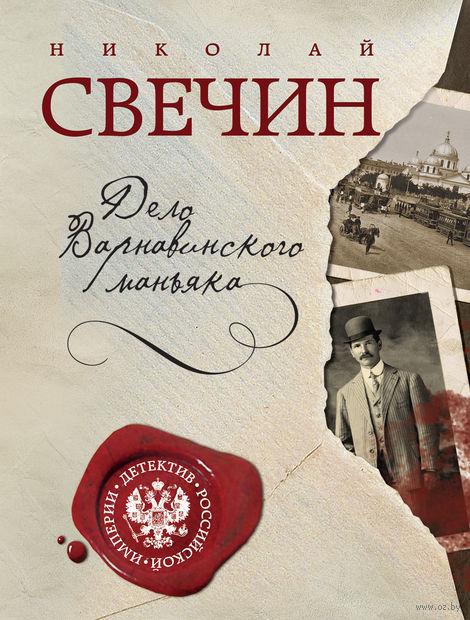 Дело Варнавинского маньяка (м). Николай  Свечин
