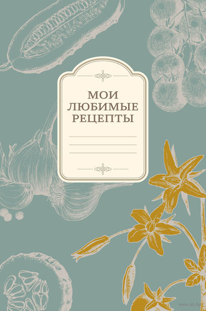 Мои любимые рецепты. Книга для записи рецептов (Овощи, серый фон) — фото, картинка