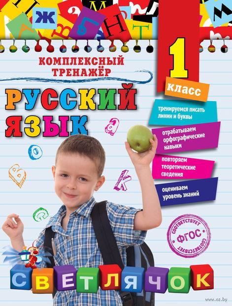 Русский язык. 1 класс. Елена Польяновская