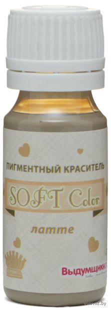 "Краситель ""Soft Color"" пигментный (латте, 15мл)"