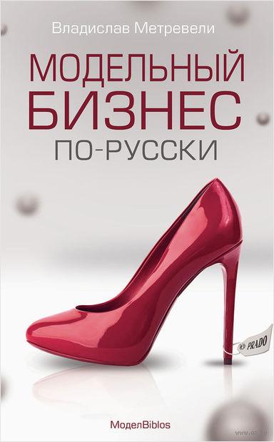 Модельный бизнес по-русски. Владислав Метревели