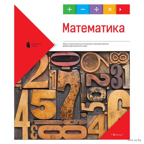 """Тетрадь в клетку 36 листов """"Математика"""""""