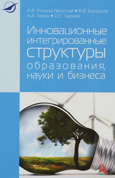 Инновационные интегрированные структуры образования, науки и бизнеса. А. Харин