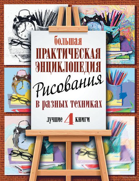 Большая практическая энциклопедия рисования в разных техниках (комплект из 4 книг). Любовь Орлова, В. Адамчик, Н. Белов
