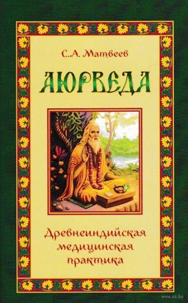 Аюрведа. Древнеиндийская медицинская практика — фото, картинка