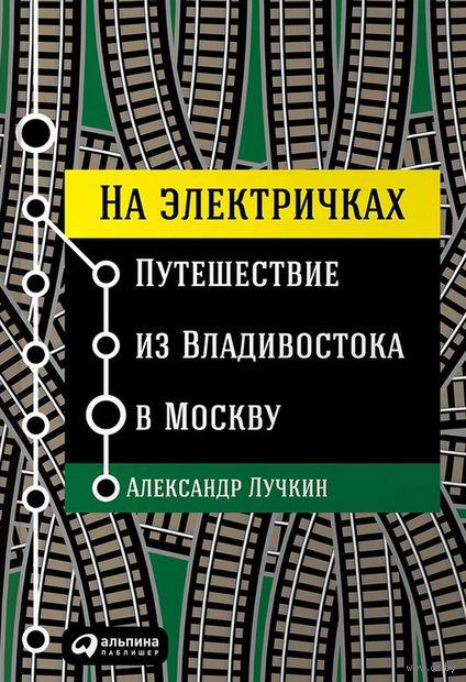 На электричках. Путешествие из Владивостока в Москву — фото, картинка