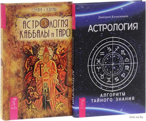 Астрология Каббалы и Таро. Астрология. Алгоритм тайного знания (комплект из 2-х книг) — фото, картинка