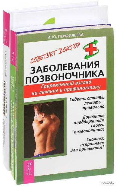Здоровый позвоночник. Мысли, укрепляющие позвоночник. Заболевания позвоночника (комплект из 3-х книг) — фото, картинка