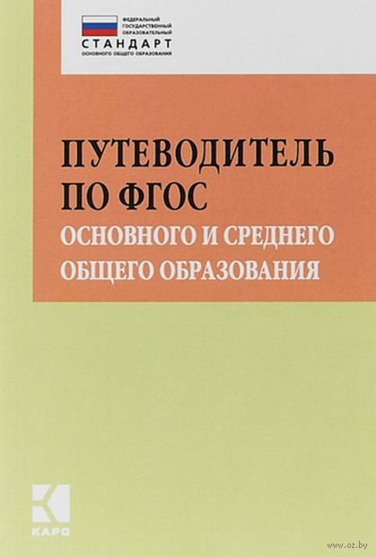 Путеводитель по ФГОС основного и среднего общего образования — фото, картинка