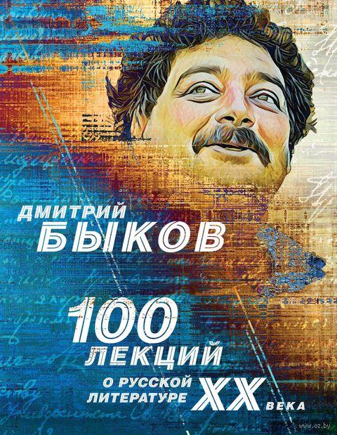 100 лекций о русской литературе ХХ века — фото, картинка