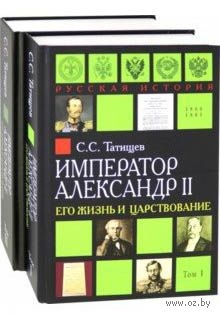 Император Александр II. Его жизнь и царствование (в 2-х томах) — фото, картинка