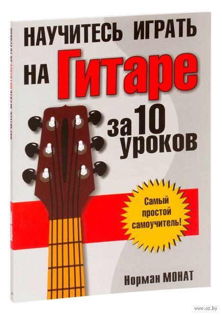 Научитесь играть на гитаре за 10 уроков. Норман Монат