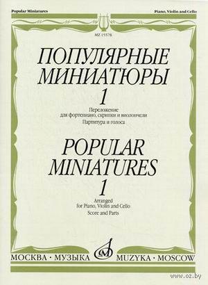 Популярные миниатюры 1. Переложение для фортепиано, скрипки и виолончели. Партитура и голоса — фото, картинка