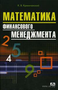 Математика финансового менеджмента. К. Криничанский