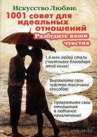 Искусство Любви. 1001 совет для идеальных отношений. Грегори Годек