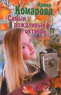 Самый дождливый октябрь. Ирина Комарова