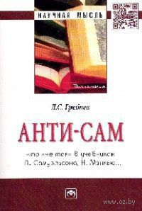 """Анти-СаМ: что """"не так"""" в учебниках П. Самуэльсона, Н. Мэнкью.... Леонид Гребнев"""