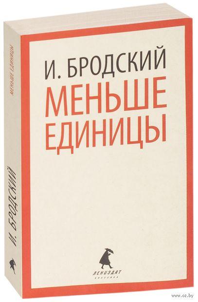 Меньше единицы (м). Иосиф Бродский