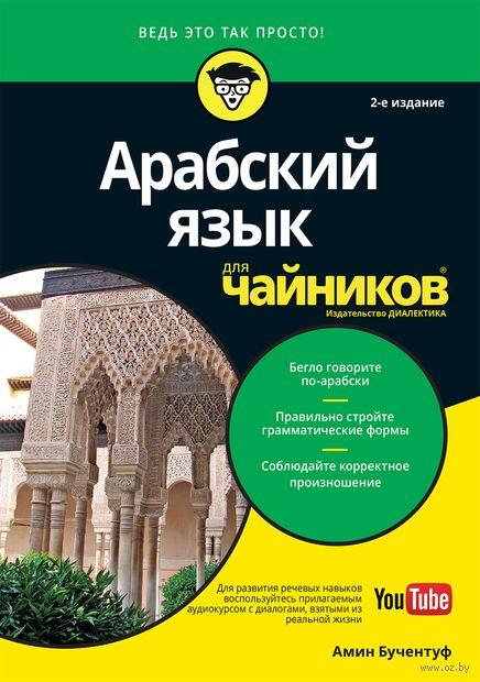 """Арабский язык для """"чайников"""". Амин Бучентуф"""