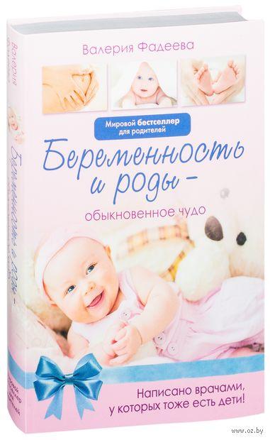 Беременность и роды - обыкновенное чудо. Валерия Фадеева